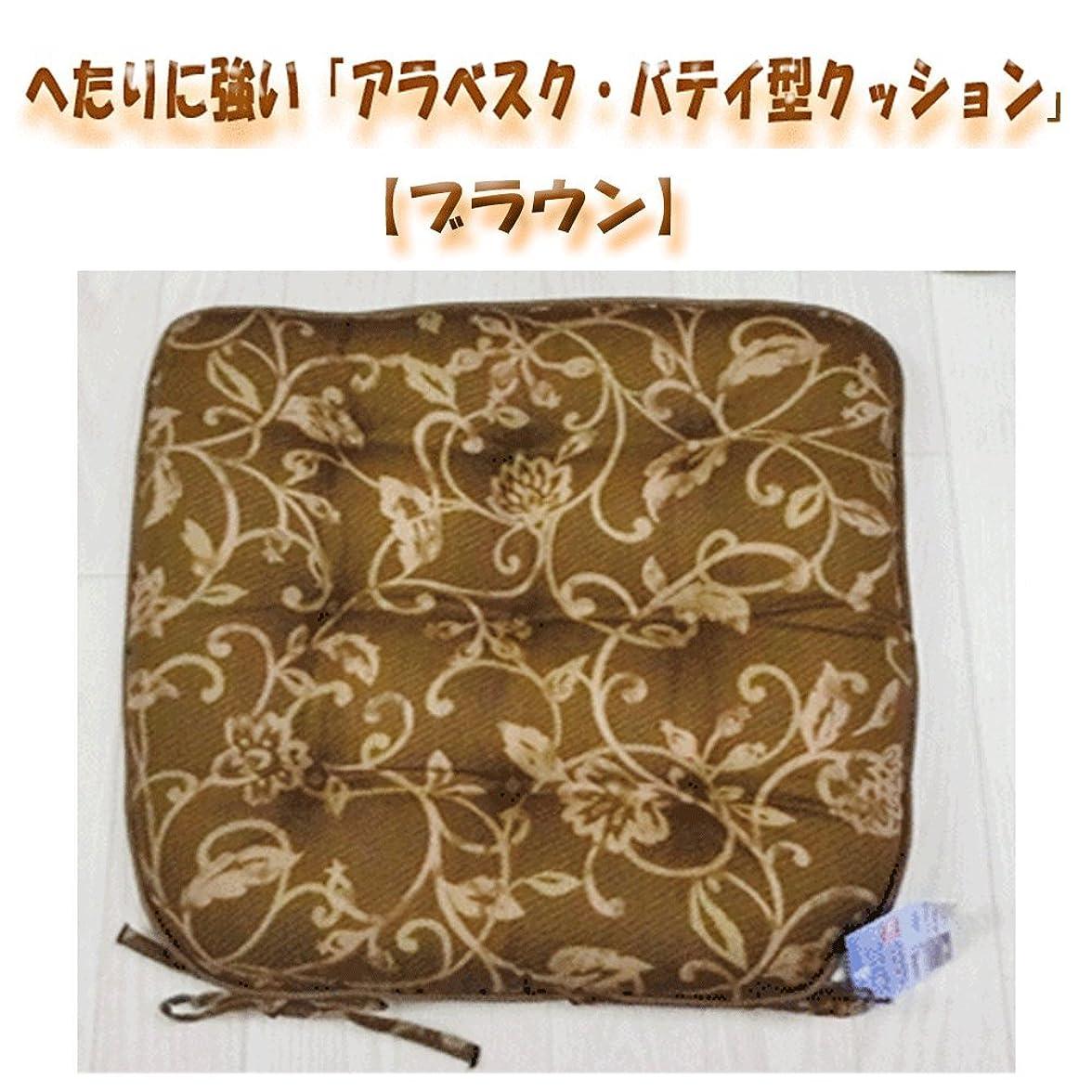 ピッチャー代替認識【アラベスク柄】へたりにくい バテイ型クッション【日本製】【ブラウン】サイズ(実寸):たて38cmxよこ40cm (ブラウン)