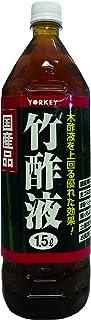 ヨーキ産業 竹酢液 1.5L