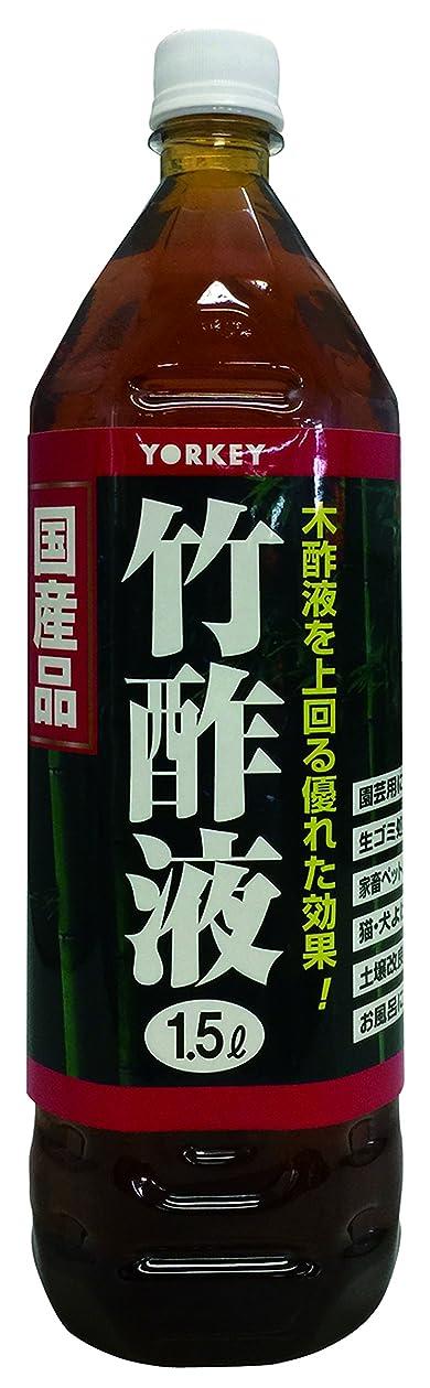 取り壊す報酬枝ヨーキ産業 竹酢液 1.5L