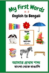 My First Words A - Z English to Bengali: Bilingual Learning Made Fun and Easy with Words and Pictures Kindle Edition