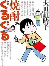 表紙: 焼酎ぐるぐる (MF文庫ダ・ヴィンチ) | 大田垣 晴子