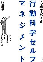 表紙: 人生を変える行動科学セルフマネジメント | 石田淳