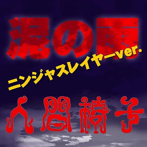 Doro No Ame (Ninja Slayer Version) de Ningen Isu en Amazon ...