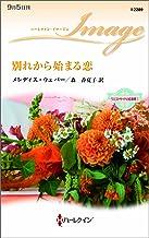 別れから始まる恋 ウエストサイドの恋事情 Ⅰ (ハーレクイン・イマージュ)