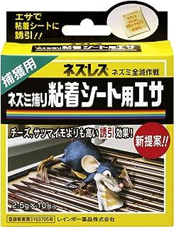 レインボー薬品 ネズミ捕り用エサ ネズレス ネズミ捕り粘着シート用エサ 2.5g×10包