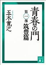 表紙: 青春の門 第一部 筑豊篇 【五木寛之ノベリスク】 (講談社文庫) | 五木寛之