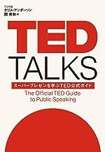 表紙: TED TALKS | 関 美和