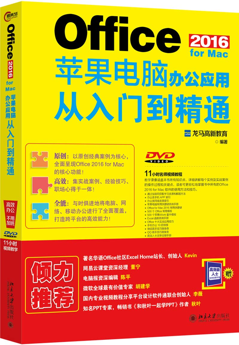 Office 2016 for Mac苹果电脑办公应用从入门到精通