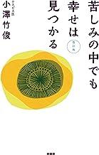 表紙: 苦しみの中でも幸せは見つかる 改訂版 (扶桑社BOOKS) | 小澤 竹俊