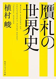 贋札の世界史 (角川ソフィア文庫)