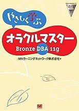表紙: やさしく学ぶ オラクルマスター Bronze DBA 11g   NRIラーニングネットワーク株式会社