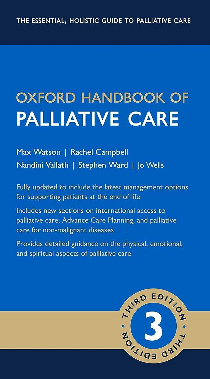 過去ぼかしブラザーOxford Handbook of Palliative Care (Oxford Medical Handbooks) (English Edition)