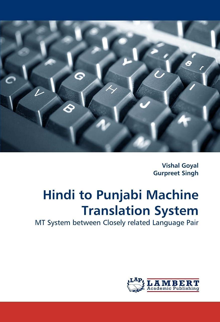 主張カウボーイ物足りないHindi to Punjabi Machine Translation System