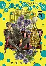 表紙: VANILLA FICTION(5) (ゲッサン少年サンデーコミックス)   大須賀めぐみ