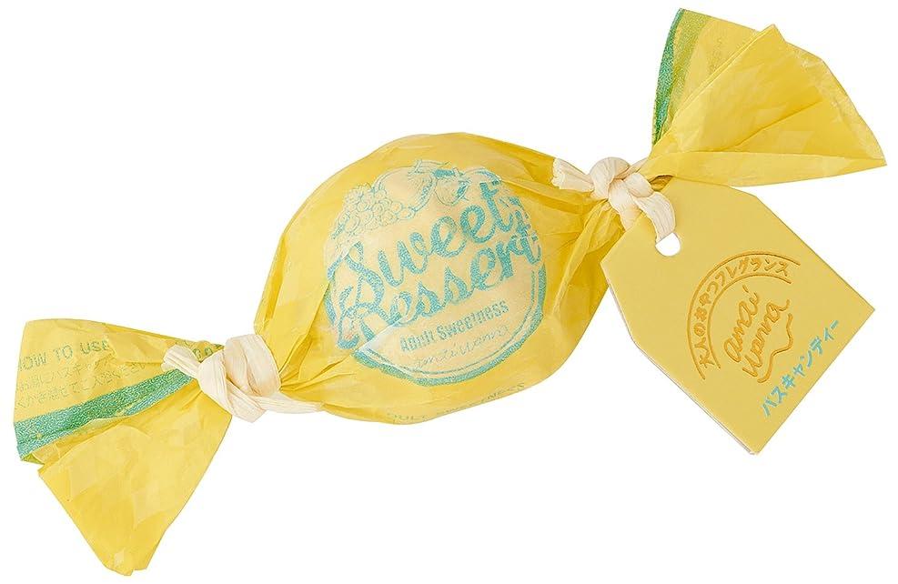 ディベート経営者忌まわしいアマイワナ バスキャンディー35g×12粒 大人の甘美デザート(発泡タイプ入浴料 フローラルと果実の香り)