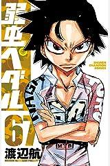 弱虫ペダル 67 (少年チャンピオン・コミックス) Kindle版