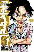 表紙: 弱虫ペダル 67 (少年チャンピオン・コミックス) | 渡辺航