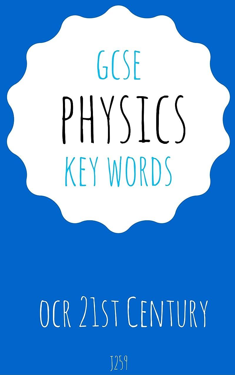 無意識称賛叱るGCSE Physics Key Words (OCR 21st Century Science Physics B J259) Revision (English Edition)