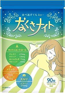 【健康補助食品】寝ている間の カロリー 対策 なくさナイト 90粒入り (15日~30日分) ダイエットサプリ 激やせ 人気 ギムネマ 白いんげん豆配合 (1袋)