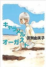 表紙: キャラメル・オーガスト | 田渕 由美子