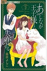 あしなが王子様は失恋する(2) (フラワーコミックスα) Kindle版