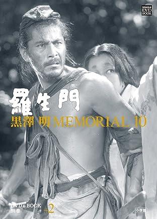 黒澤明MEMORIAL10 別巻+2「羅生門」 (小学館DVD&BOOK)
