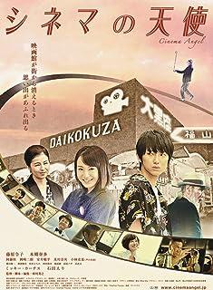 シネマの天使 メモリアル・エディション [DVD]
