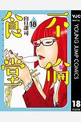 不倫食堂 18 (ヤングジャンプコミックスDIGITAL) Kindle版