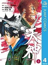 表紙: 天神―TENJIN― 4 (ジャンプコミックスDIGITAL) | 田岡宗晃