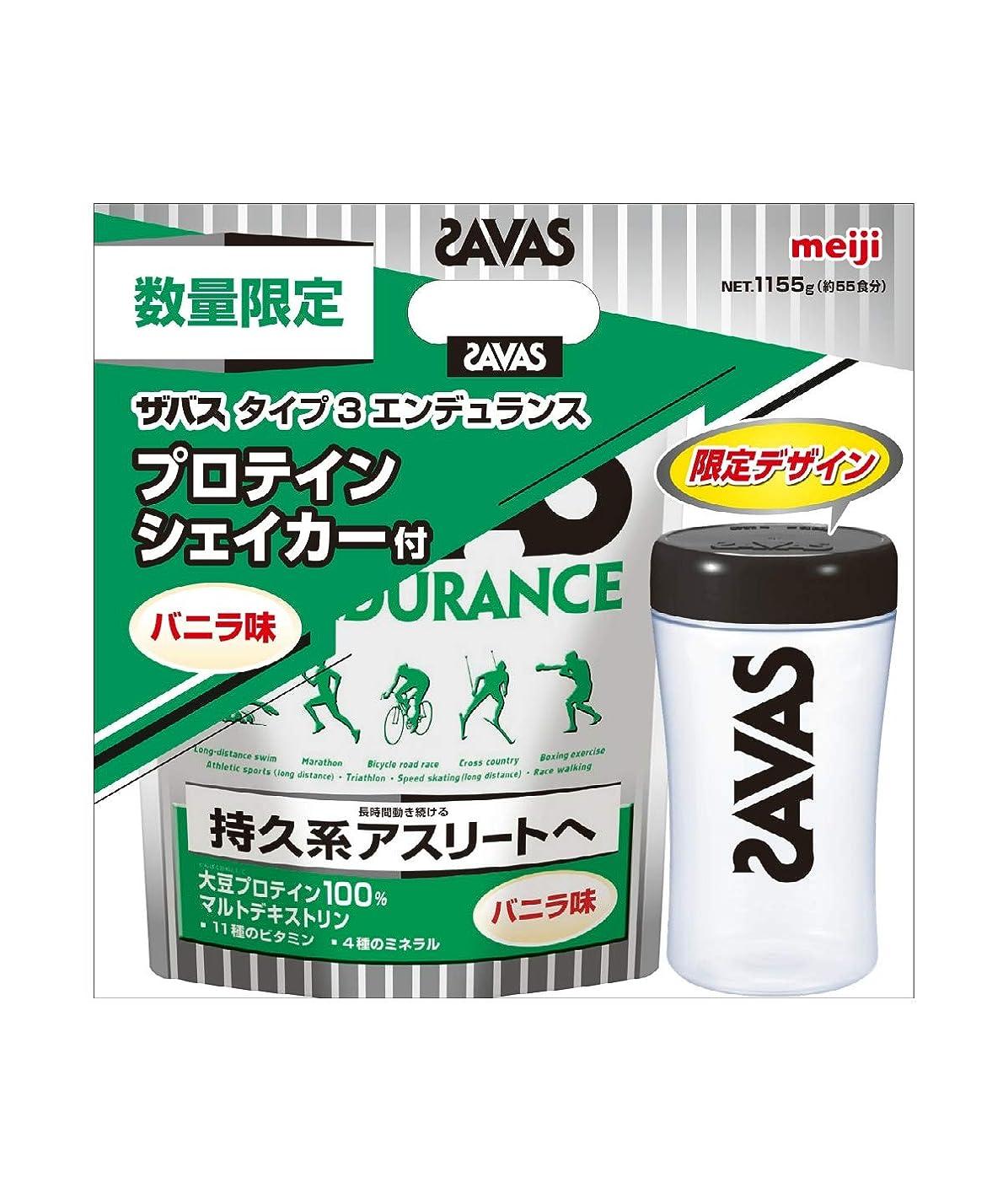 れんが違反森(ザバス) SAVAS SAVAS TYPE3 ENDURANCE 55 SHAKER F