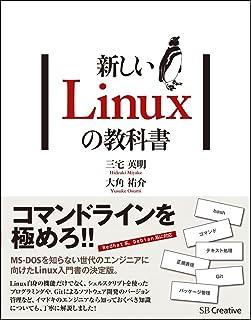 新しいLinuxの教科書