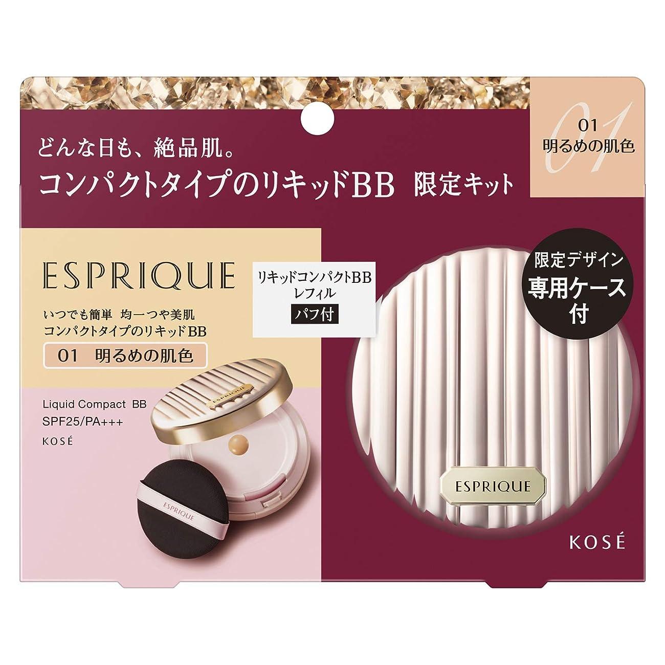 熱望する鍔約ESPRIQUE(エスプリーク) エスプリーク リキッド コンパクト BB 限定キット 2 BBクリーム 01 明るめの肌色 セット 13g+ケース付き