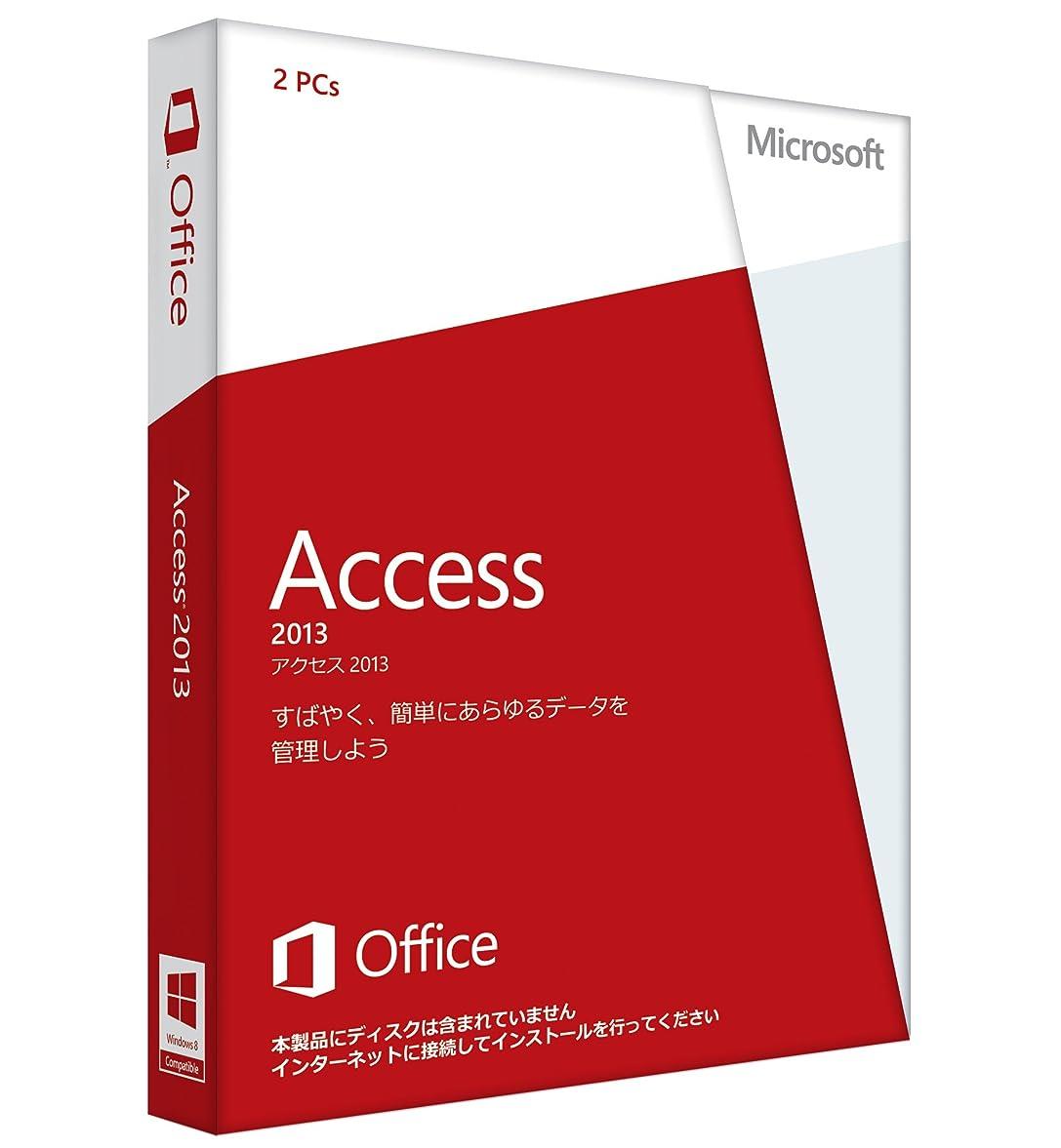 失望刺すクルー【旧商品/2016年メーカー出荷終了】Microsoft Office Access 2013 通常版 [プロダクトキーのみ] [パッケージ] [Windows版](PC2台/1ライセンス)