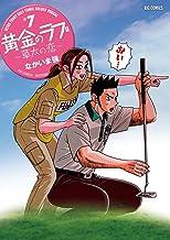 表紙: 黄金のラフ2~草太の恋~(7) (ビッグコミックス) | なかいま強