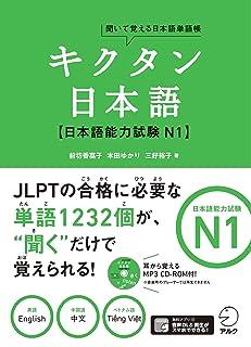 キクタン日本語 日本語能力試験N1