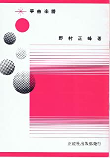 [Japanese Koto music score by Seiho Nomura]: Melody collections of 17-strings w/import shipping 野村正峰 十七絃メロディー集