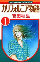 表紙: カリフォルニア物語(1) (フラワーコミックス) | 吉田秋生