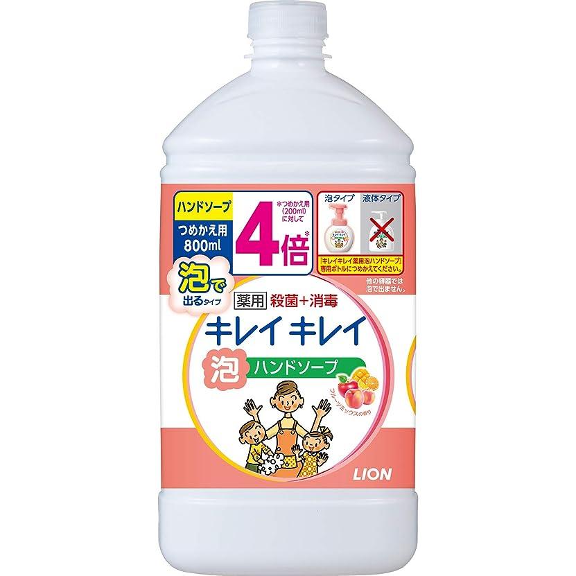 クアッガにはまって類似性(医薬部外品)【大容量】キレイキレイ 薬用 泡ハンドソープ フルーツミックスの香り 詰め替え用 800ml