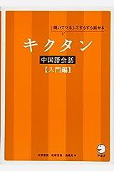 CD付 キクタン中国語会話【入門編】 単行本