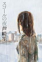 表紙: スコールの夜 (日本経済新聞出版)   芦崎笙