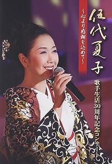 伍代夏子 歌手生活30周年記念コンサート ~心より感謝を込めて~ [DVD]...