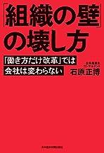表紙: 「組織の壁」の壊し方 「働き方だけ改革」では会社は変わらない (日本経済新聞出版) | 石原正博