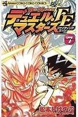 デュエル・マスターズ FE(ファイティングエッジ)(7) (てんとう虫コミックス) Kindle版