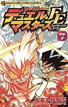 表紙: デュエル・マスターズ FE(ファイティングエッジ)(7) (てんとう虫コミックス) | 真木孝一郎