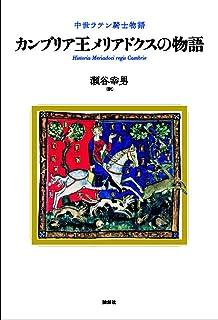 カンブリア王メリアドクスの物語ー中世ラテン騎士物語