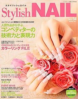 Stylish NAIL (スタイリッシュネイル) Vol.34 2011年 05月号 [雑誌]