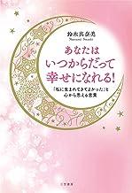表紙: あなたはいつからだって幸せになれる!―――「私に生まれてきてよかった」と心から思える言葉 (三笠書房 電子書籍) | 鈴木 真奈美