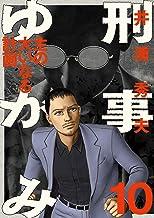 表紙: 刑事ゆがみ(10) (ビッグコミックス) | 井浦秀夫