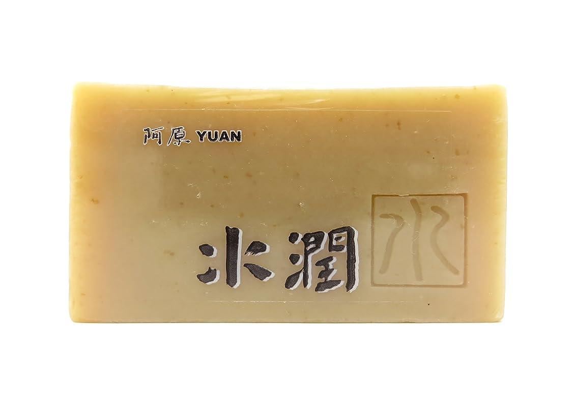 店主失効想像するユアン(YUAN)水潤(すいじゅん)ソープ 固形 100g (阿原 ユアンソープ)