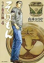 表紙: そばもんニッポン蕎麦行脚(4) (ビッグコミックス) | 山本おさむ